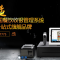 重庆餐饮软件,自主研发,欢迎代理加盟!