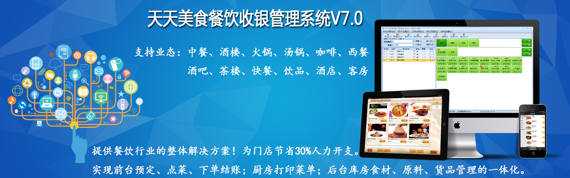 重庆餐饮软件