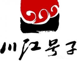川江号子 火锅连锁