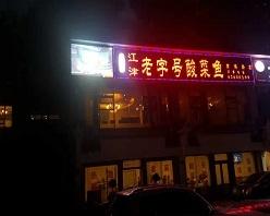江津老字号酸菜鱼