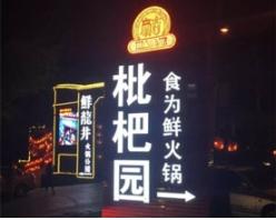 重庆最大火锅南山枇杷园