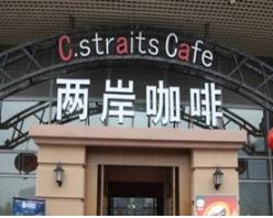 两岸咖啡 连锁店