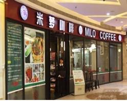 欧索米萝咖啡  连锁店