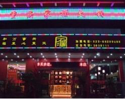 重庆家福饮食文化有限公司