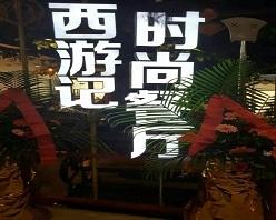 西游记时尚餐厅江北观音桥店