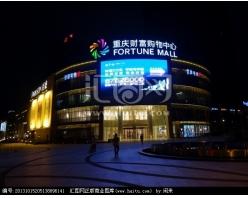 重庆财富中心购物广场